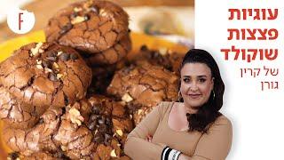 מתכון לעוגיות מפוצצות שוקולד של קרין גורן