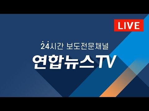 연합뉴스 실시간 입니다.