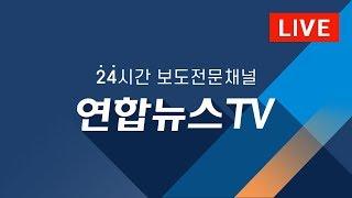 연합 24시간 실시간 뉴스