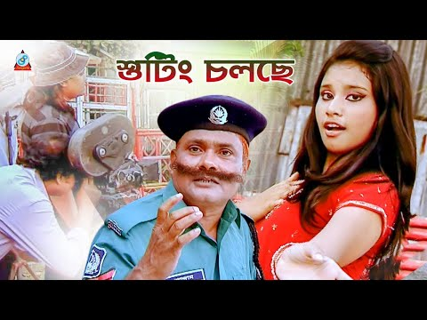 Harun Kisinger - Shuting Cholche | শুটিং চলছে | Bangla Koutuk 2019 | Official Comedy | Sangeeta