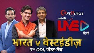 #ViratKohli की कप्तानी पारी ने एक बार फिर जिताया Team India को करीबी मुक़ाबला और कायम रखा West Indies पर ODI सीरीज़ में जीत का रिकॉर्ड, जुड़िए गौरव कपूर, ज़हीर ख़ान और अजय जडेजा के साथ #CricbuzzLIVE हिन्दी पर   #INDvWI