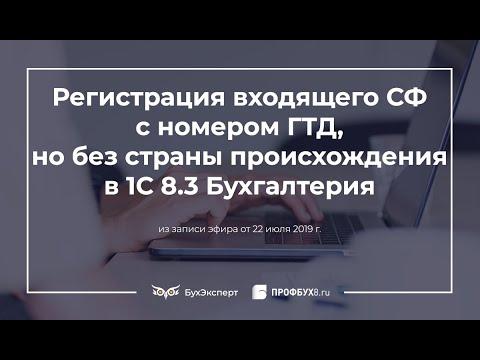 Регистрация входящего счета-фактуры с номером ГТД, но без страны происхождения в 1С 8.3 Бухгалтерия