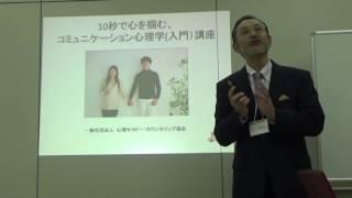 心をつかむ会話術(心理学)講座(YouTubeで見れるセミナー ):出会った人があなたを好きになる秘密の心理法則 by ハリー・ヨシダ - YouTube