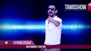 Сухроб Отаев - Ман ошикат хастам / Suhrob Otaev - Man oshiqat hastam (2017)