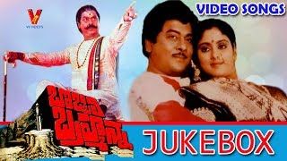 BOBBLI BRAHMANNA  | VIDEO SONGS JUKEBOX | KRISHNAM RAJU | JAYASUDHA | SARADA | V9 VIDEOS
