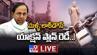 CM KCR Lockdown Action Plan LIVE || Hyderabad - TV9 Exclusive Updates  Watch LIVE: https://goo.gl/w3aQde  Today's Top News: https://goo.gl/5YuScD  Visit Website: https://www.tv9telugu.com/  ►TV9 LIVE : https://bit.ly/2FJGPps ►Subscribe to Tv9 Telugu Live: https://goo.gl/lAjMru ►Subscribe to Tv9 Entertainment Live: https://bit.ly/2Rg6nzL ►Big News Big Debate : https://bit.ly/2sjc9Iu ►Encounter With Murali Krishna : https://bit.ly/380Nvf5 ► Download Tv9 Android App: http://goo.gl/T1ZHNJ ► Download Tv9 IOS App: https://goo.gl/abC1bS  ► Like us on Facebook: https://www.facebook.com/tv9telugu ► Follow us on Instagram: https://www.instagram.com/tv9telugu ► Follow us on Twitter: https://twitter.com/Tv9Telugu  #CMKCR #HyderabadLockdown #TV9TeluguLive