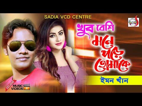খুব বেশি মনে পড়ে তোমাকে | Khub Beshi Mone Pore Tomake | Emon Khan | Bangla New Song | Sadia VCD