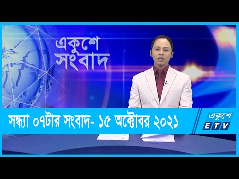 07 PM News || সন্ধ্যা ০৭টার সংবাদ || ১৫ অক্টোবর ২০২১ ||15 October 2021 || ETV News