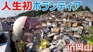 岡山人生初のボランティアに行ってみた結果・・・西日本豪雨