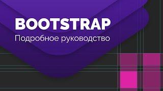 Bootstrap 4. Сетка. Подробное руководство