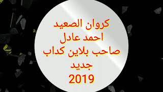 تحميل اغاني الفنان أحمد عادل صاحب بلاين كداب اغنيه جديد 2019 جااامده جداا 01003623593 MP3
