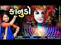 Shital Thakor New Song - KANUDO | Krishna Janmashtami Song | Latest Gujarati DJ Song 2017