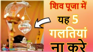 Don't do these MISTAKES in Shiva Puja | शिव पूजा में यह गलतिया सावधान