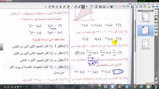 شرح اختبار القدرات القسم الكمي الجزء   8
