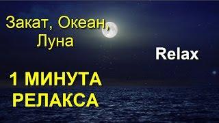 Релакс  -  1 минута.  Закат, Океан, Луна/  Расслабляющая музыка