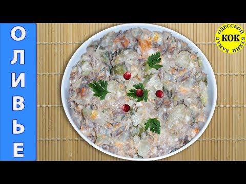 Народный салат Оливье
