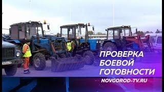 Администрация Великого Новгорода: областной центр к зиме готов