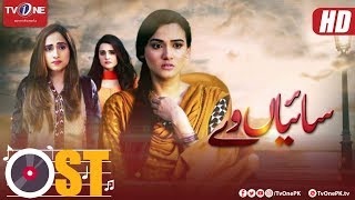 Saiyaan Way OST | TV One Drama | 16 March 2018