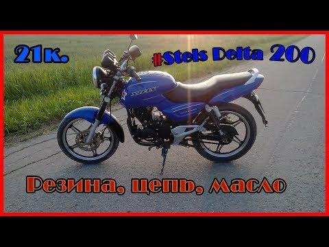Стелс дельта 200/21000км Резина,Цепь,Звёзды, Масло.