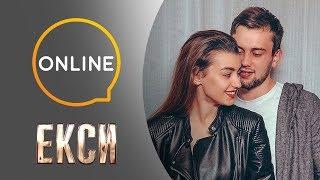 Онлайн-конференция с победителями реалити Эксы Катей Сидоренко и Рустемом Суфьяном