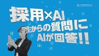 採用×AIAI-Qを働き方改革に