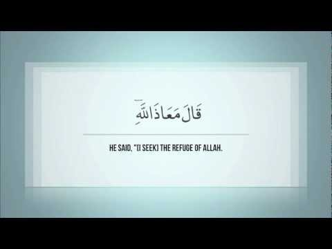 Glorious Quran Recitation - Surah Yusuf Tilawat with English Sub-Titles by Maher al Mu'aqily