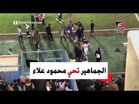 جماهير المقاصة تصفق لمحمود علاء عقب إحرازه هدفين في شباك المقاصة