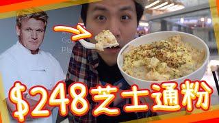 【地獄廚神】$248芝士通粉伏唔伏?