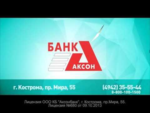 Аксонбанк - Деньги для бизнеса!