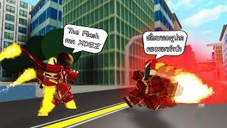 Roblox : Super Hero Tycoon การเป็นซุปเปอร์ฮีโร่ที่ดี (The Flash)