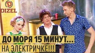 Как снять квартиру в Одессе — Дизель Шоу — выпуск 16, 16.09