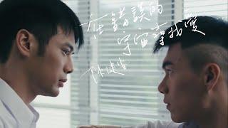 陳健安 On Chan / 在錯誤的宇宙尋找愛 (Official Music Video)