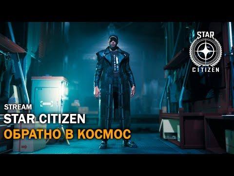 Star Citizen: Обратно В Космос   3.5 LIVE   Стрим