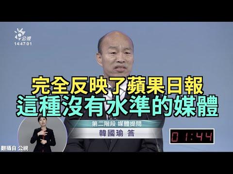 「韓國瑜x總統辯論會」精彩回顧! 2020電視笑話冠軍
