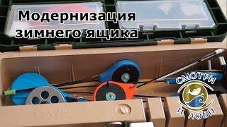 Модернизация зимнего ящика для рыбалки
