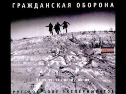 Гражданская Оборона - Русское поле экспериментов (with English subtitles)