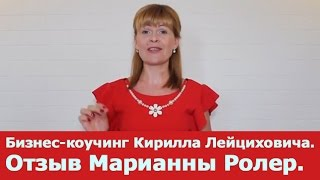 Отзыв Марианны Ролер. Бизнес-Коучинг Кирилла Лейциховича.