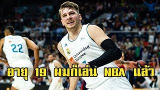 Luka Doncic : เด็ก 19 ปีที่เล่น NBA
