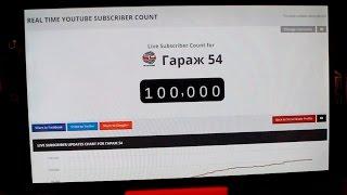 Нас 100.000 - СПАСИБО!
