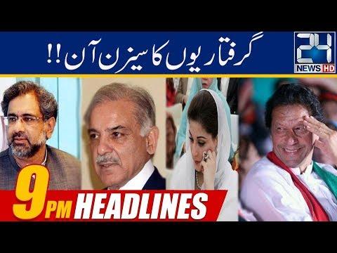 News Headlines | 9:00pm | 18 July 2019 | 24 News HD