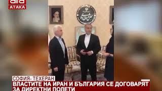 София - Техеран. Властите на Иран и България се договарят за директни полети /20.04.2019 г./