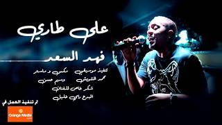 فهد السعد - على طاري (COVER) تحميل MP3