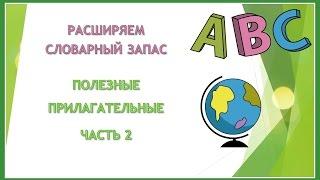 Английский язык. Расширяем словарный запас. Урок 06. Полезные прилагательные. Часть 2.