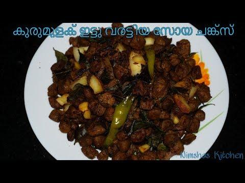 കുരുമുളകിട്ടു വരട്ടിയ സോയ ചങ്ക്സ് | Soya chunks pepper roast | Rcp - 182