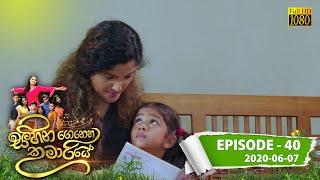 Sihina Genena Kumariye | Episode 40 | 2020-06-07