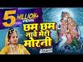 New Bhakti Song | छम छम नाचे मेरी मोरनी मोहन | New Hit Bhakti Geet new 2017