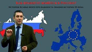 """""""Русский мир: люди и страны"""". Как французу живется в России?"""