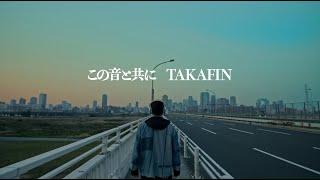 この音と共に / TAKAFIN