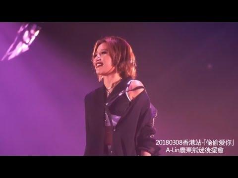 A-Lin《偷偷愛你》LIVE -「I'm A-Lin」世界巡迴演唱會香港站 2018