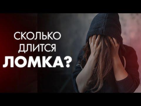 СКОЛЬКО ДЛИТСЯ АБСТИНЕНТНЫЙ СИНДРОМ (ЛОМКА)? | Клиника Online